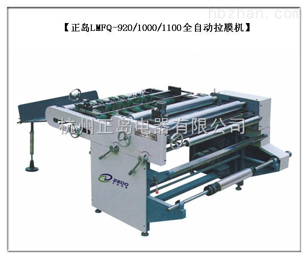 自动拉膜分切机