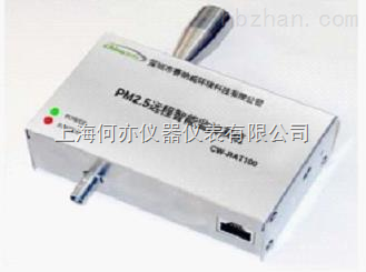 CW-RAT100 PM2.5 颗粒物远程智能监控系统