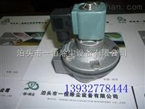 DMF-Z-40S电磁脉冲阀/直角式脉冲阀