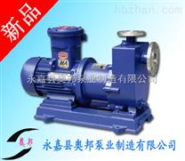 磁力泵,ZCQ自吸式耐高温磁力泵