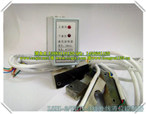 LZH-2红外线液位控制器原理|原TRH-3