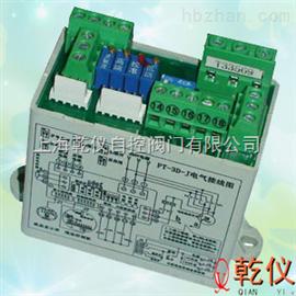 PT-3D-J调整型控制模块
