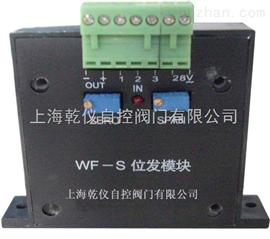 WF-SDKJ电动执行器位置发送器