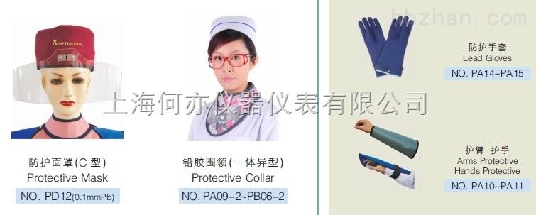 PD及PA系列X射线防护面罩防护手套