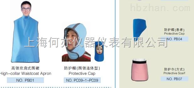 射线防护围裙防护铅帽