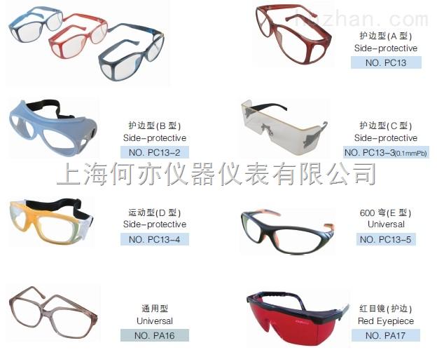 X射線輻射防護眼鏡、鉛眼鏡