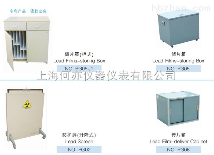 X射线防护装置铅防护屏铅储片箱铅传片箱