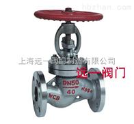 中国产品J41F-25法兰液化气截止阀》远一牌碳钢液化气截止阀》铸钢液化气截止阀标准