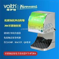 自動殺菌淨手器什麼品牌好? VOITH福伊特VT-8728A