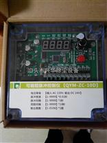 QYM-ZC-10D型脉冲控制仪