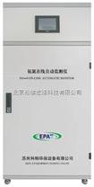 氨氮(分光光度)在线自动监测仪