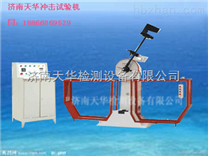 上海數顯半自動衝擊試驗機