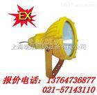 EBF603防爆投光灯