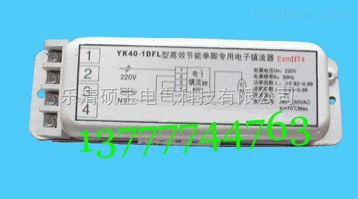YK40-1DFL高效节能荧光灯防爆电子镇流器EX