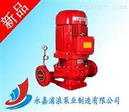 消防泵,单级立式管道消防泵