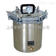 YXQ-SG46-280SA 煤電兩用手提式滅菌器(蝶型螺母開蓋型)