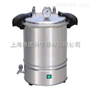 YXQ-SG46-280S電加熱手提式滅菌器(移位式快開蓋型)