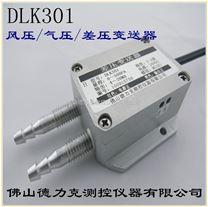 微压力变送器,广东微压力变送器