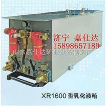 XR1600乳化液箱zui新报价