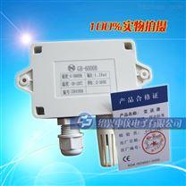 紹興中儀GB-6000B壁掛式溫濕度變送器