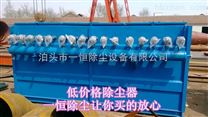 DMC-96单机脉冲除尘器