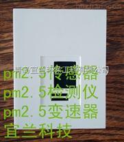 宜兰雷竞技官网手机版下载ELPM2.5-100 CEMS PM2.5检测仪  pm2.5精品推荐批发