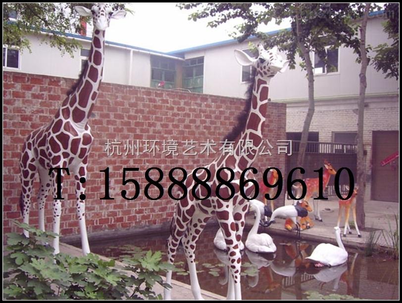 长颈鹿雕塑 动物雕塑 展会雕塑