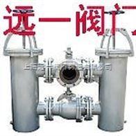 上海產品SDGL-10C/16C雙通切換過濾器》SDGL-10P/16P不銹鋼雙桶切換過濾器