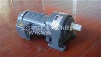 万鑫GH型齿轮减速电机-减速马达-齿轮减速机