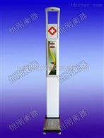 HW-1000超声波身高体重测量仪厂家