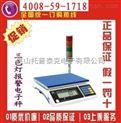 江苏徳国15kg电子称总代理,上海DJ-15kg计重桌秤