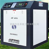 巨风JF-40A螺杆式空压机/欧德风螺杆式空压机/东莞空压机/深圳空压机/广州空压机