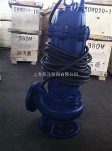 QW型三相无堵塞污水电泵/三相抽污水泵/潜水排污电泵