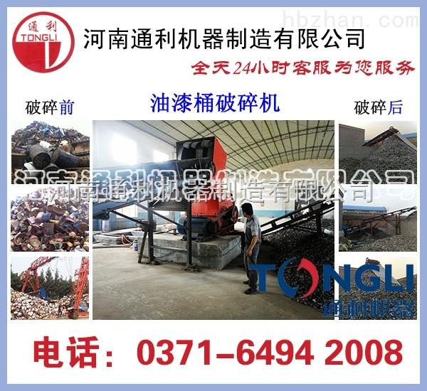 废油漆桶破碎机设备/多少钱