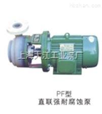 PF型强耐腐蚀离心泵PF40-32-125