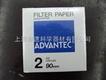 日本原装进口ADVANTEC NO.2 90mm 100片一盒