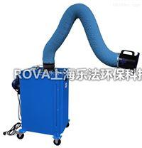 ROVA乐法移动式焊烟净化器