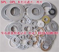 DPL-200X、DPL-200 过滤器滤片