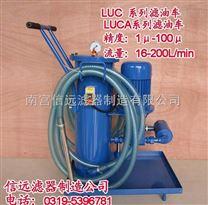 LUCA-40*10Q、LUCA-40*5Q、LUCA-40*3Q 滤油车