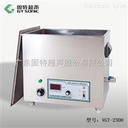 康道超声波工业单槽超声波清洗机