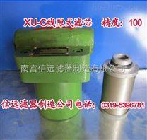 XU-C25*100B、XU-C32*100B 板式线隙滤油器