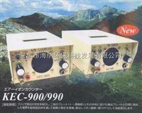 KEC-900負離子檢測儀
