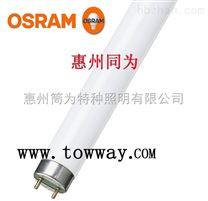 OSRAM L 58W/950 D50灯管 灯具照明