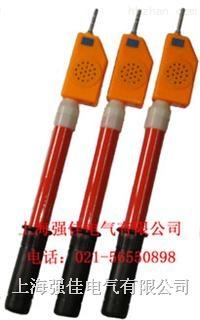 高压语言验电器YDQ-II-220KV