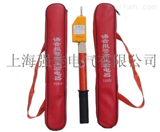 YDQ-II-110KV高压验电器