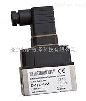 DPTL系列差压变送器