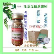 制作发酵床养殖购买发酵床专用菌种价格