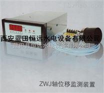 供应ZWJ智能轴位移监视仪
