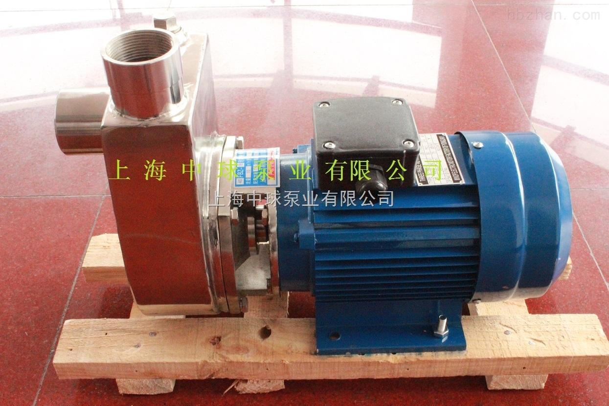 25HYLZ-13A不锈钢自吸泵