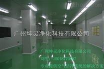 广州工业净化车间/广州药厂无尘车间
